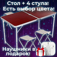 Стол алюминиевый раскладной для пикника , туризма , отдыха + 4 стула, чемодан. Кемпинговый стол со стульями D