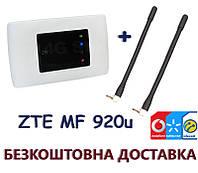 Комплект карманный мобильный 3G 4G WiFi роутер ZTE MF 920u + 2 антенны усилением 4dB