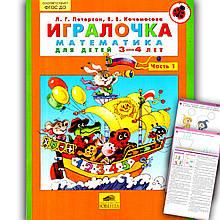 Игралочка Математика для детей 3-4 лет Часть 1 Авт: Петерсон Л. Изд: Ювента
