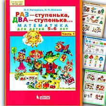 Раз - ступенька, два - ступенька Математика для детей 5-6 лет Часть 1 Авт: Петерсон Л. Изд: Бином