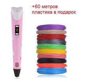 3D-ручка для малювання 3D Pen 2 і 60 метрів різнобарвного пластику Рожева (FL-1257)