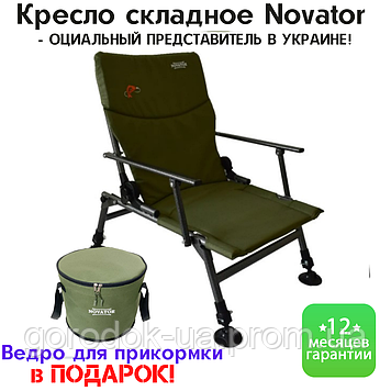 Кресло рыболовное складное Novator SR-11. Кресло для рыбалки. Карповое кресло новатор. Крісло для риболовлі