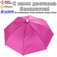 Зонт на голову для рыбалки, дачи, пикника Розовый