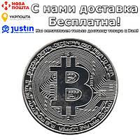 Монетка Bitcoin сувенирная Серебряный