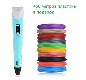 3д ручка з набором пластику 60 метрів для дітей PEN-2 UTM c дисплеєм. три де ручка, 3д ручка для дітей