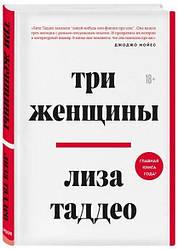 Книга Три жінки. Автор - Ліза Таддео (Форс)