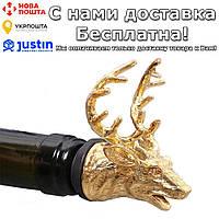Диспенсер для бутылок Олень Золотой