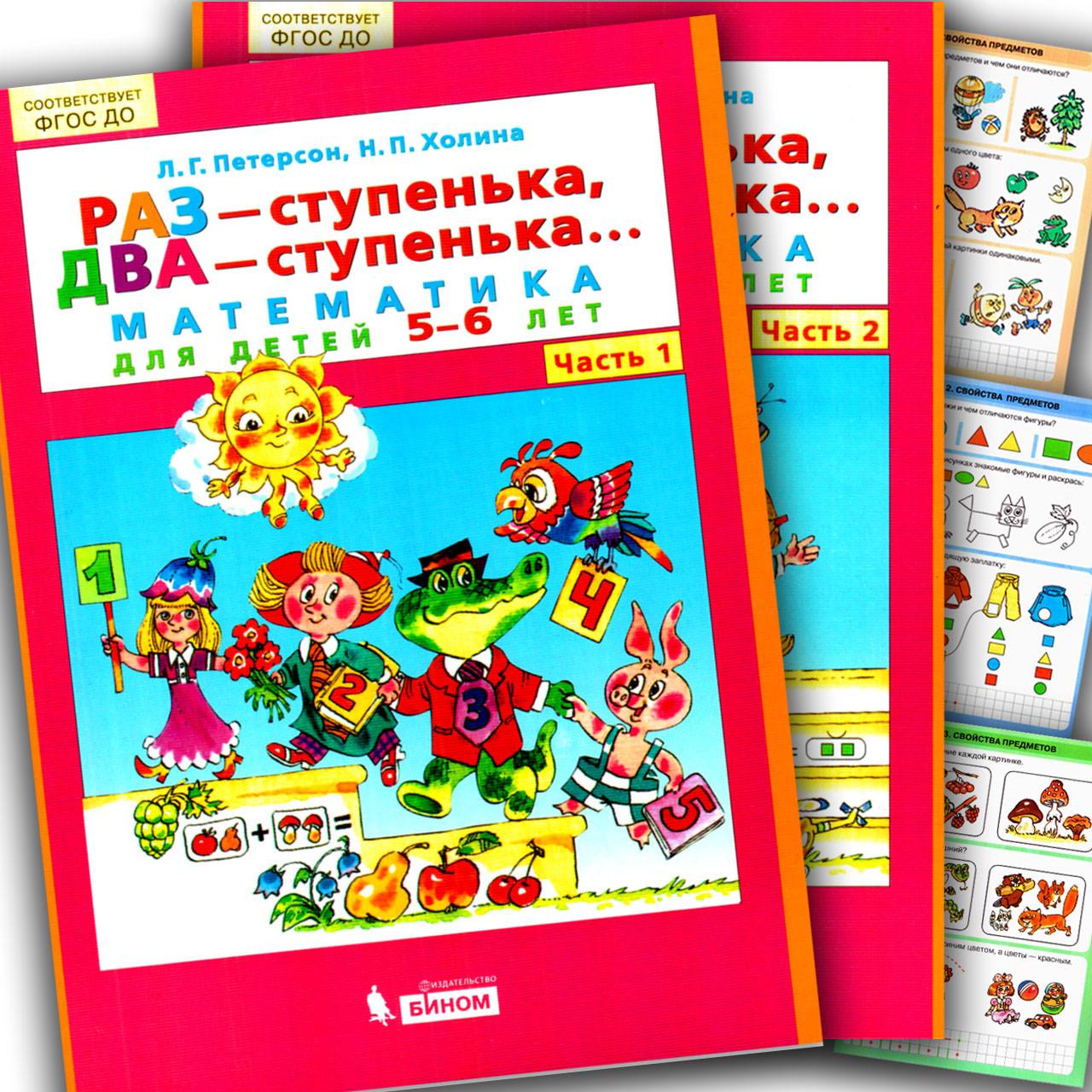 Раз - ступенька Два - ступенька Математика для детей Часть 1 и 2 Авт: Петерсон Л. Изд: Бином