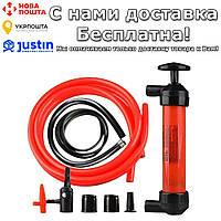 Ручной насос для перекачки топлива, откачки масла, воды, жидкости