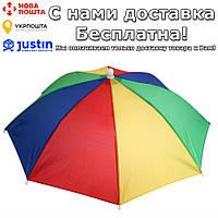 Зонт на голову для рыбалки, дачи, пикника Радуга Радуга