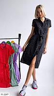 Летнее женское платье-рубашка за колено с воротничком на пуговицах под поясок р-ры 42-46 арт.  1145/1150