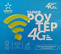 Киевстар Домашний 4G безлим(При покупке роутера ERGO 0516 в нашем магазине)