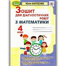 Зошит для діагностичних робіт з Математики 4 клас Авт: Карпенко Ю. Вид: Генеза