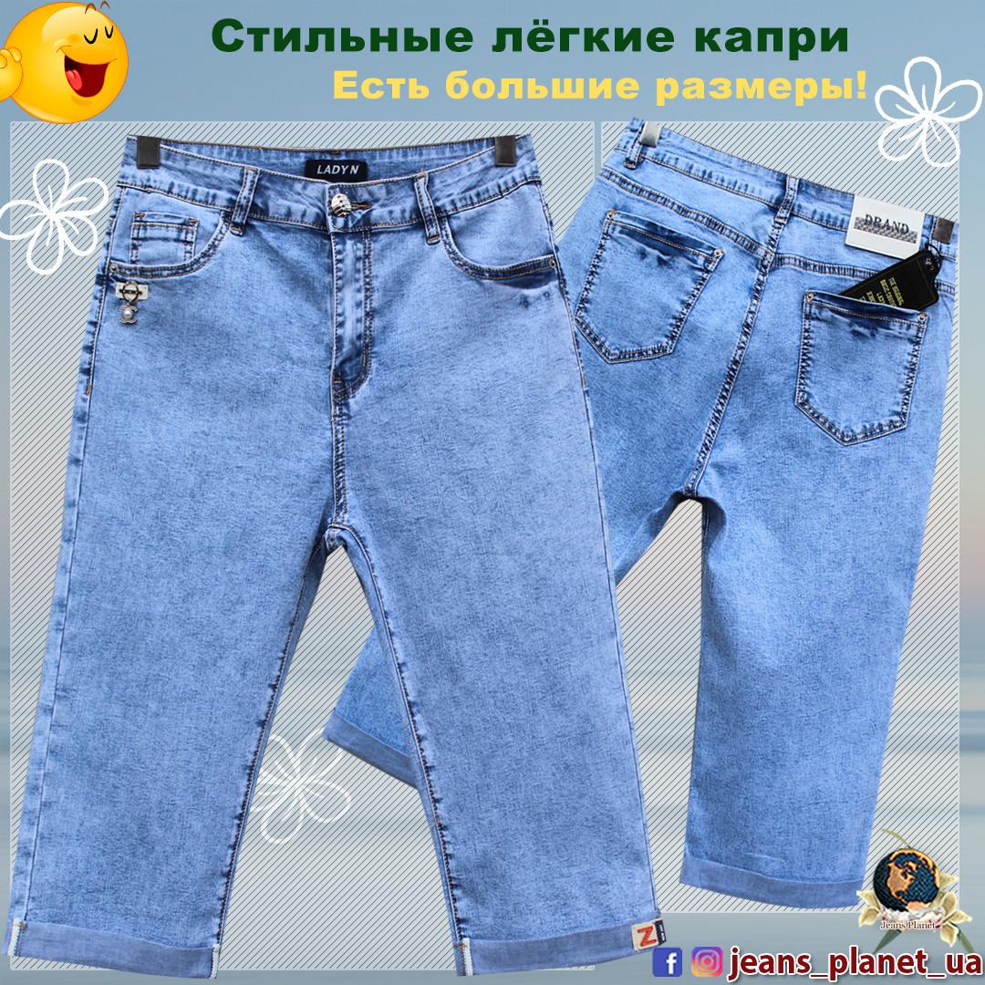 Оригинальные женские джинсовые капри Lady N размеры 32-42