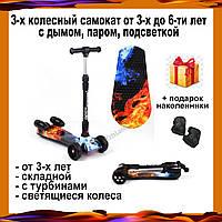 Самокат с турбиной, дымом и подсветкой трехколесный складной Best Scooter