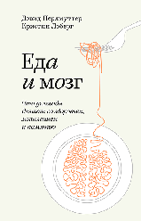Книга Їжа і мозок. Що вуглеводи роблять зі здоров'ям, мисленням і пам'яттю. Автор - Д. Перлмуттер (МІФ)