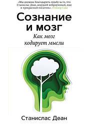 Книга Свідомість і мозок. Як мозок кодує думки. Автор - Станіслас Деан (Кар'єра Прес)