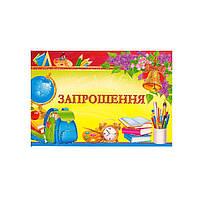 """Открытка - """"Запрошення"""" 16.157 младшая школа"""