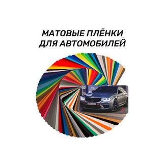 Матовые автомобильные пленки