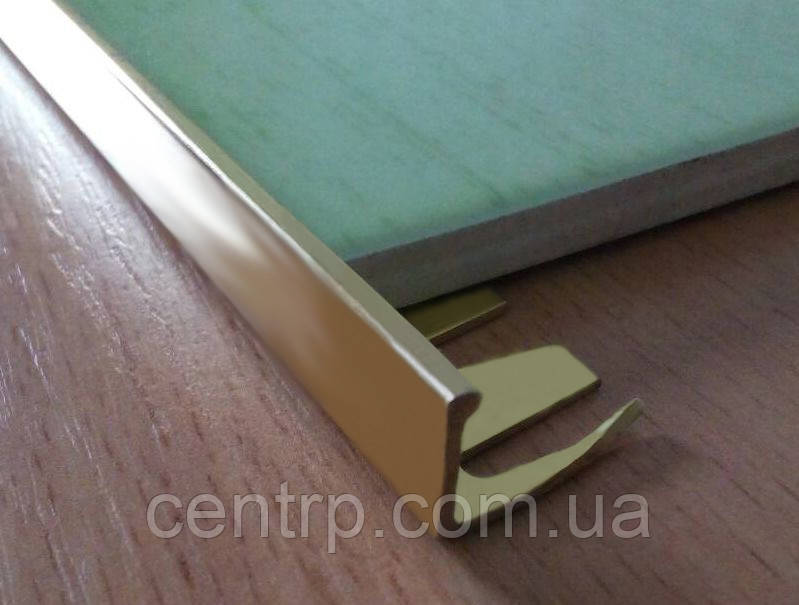 Латунный Г-образный гибкий уголок для плитки до 8 мм. ЛПГ 10 длина 2,5 м.