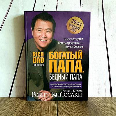 Книга «Богатый папа, бедный папа» — Роберт Кийосаки