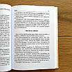 Книга «Думай и богатей!» — Наполеон Хилл, фото 4