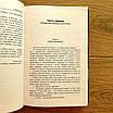 Книга «Сияние» — Стивен Кинг, фото 3
