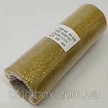 Фатин в рулоне с напылением - 15см, (ЗОЛОТОЙ М373) 10ярд (657-Л-0797)