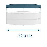 Тент - чехол для каркасного бассейна Bestway 58036, 305 см