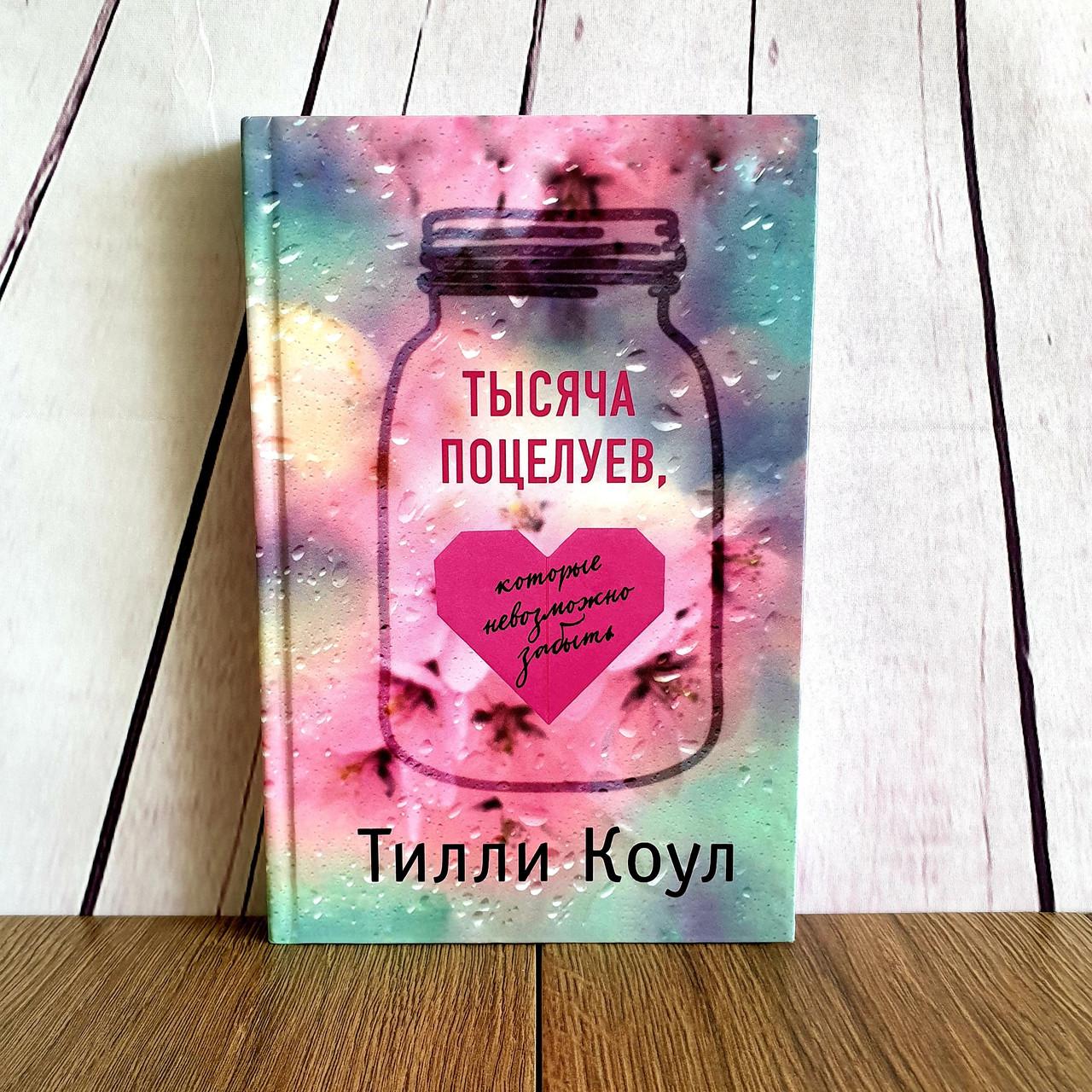 Книга «Тысяча поцелуев, которые невозможно забыть» — Тилли Коул