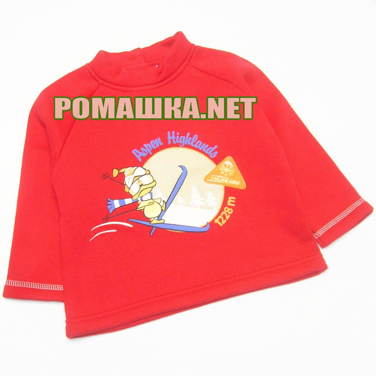 Детский джемпер (свитшот) р. 86 с плотным начесом ткань ФУТЕР 3943 Красный