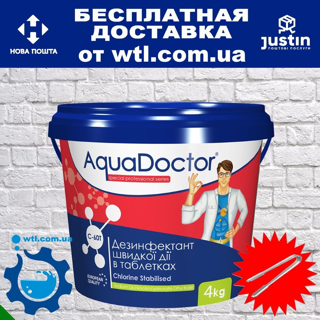 Шок (быстрый) хлор для бассейнов AquaDoctor C-60Т 4 кг маленькие таблетки для бассейна Аквадоктор