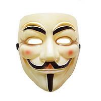 Маска Анонимус / Гая Фокса (Маска Вендетта, Vendetta - Маска V) бежевая