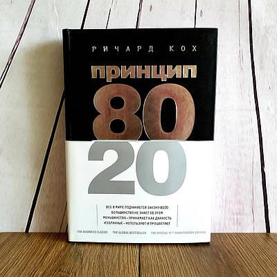 Книга «Принцип 80/20» — Ричард Кох