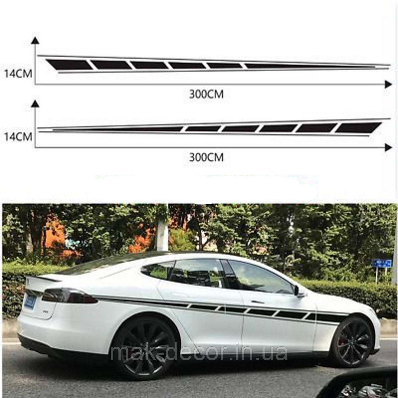 Вінілова наклейка на кузов - Смуги 2 14х300 см 2 шт