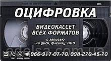 Оцифровка відеокасет із записом на вашу флешку або на наш DVD-диск. Салтівка. Харків.