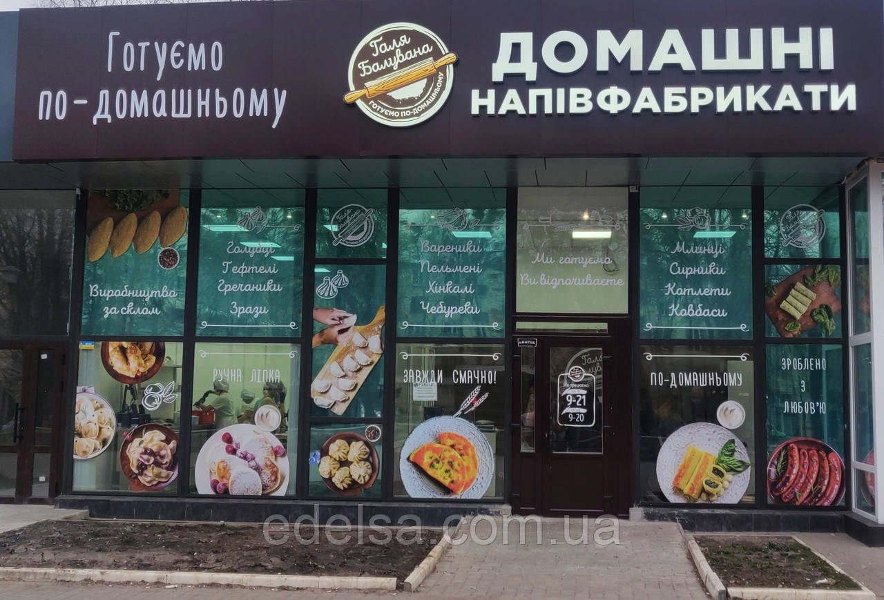 """Магазин """"Галя Балувана"""". Франшиза. Виготовлення в відповідності з параметрами за брендбуком."""