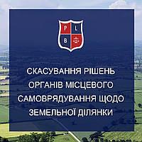 Скасування рішень органів місцевого самоврядування щодо земельної ділянки