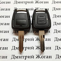 Корпус ключа для Opel Astra, Vectra (Опель Астра, Вектра),2 кнопки с лезвием HU46P