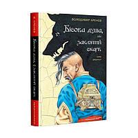 Книга Чертова душа, или Заклятый клад (Укр.) Владимир Аренев, А-ба-ба-га-ла-ма-га, 208 c.