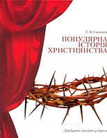 Популярна історія християнства. Двадцять століть у дорозі, фото 1