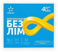 """Киевстар """"Максимальний безлім"""", 300 грн./мес."""