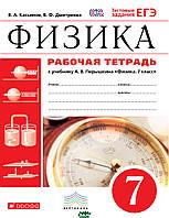 Касьянов Валерий Алексеевич Физика. 7 класс. Рабочая тетрадь с тестовыми заданиями