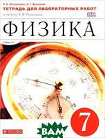 Н. В. Филонович, А. Г, Восканян Физика. 7 класс. Тетрадь для лабораторных работ к учебнику А. В. Перышкина