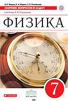 Марон А.Е., Позойский С.В., Марон Е.А. Физика. Сборник вопросов и задач. 7 класс