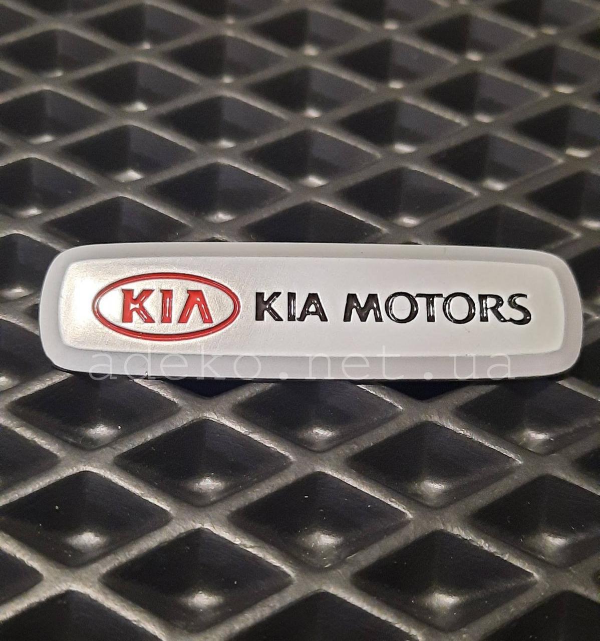 Авто эмблема Kia Motors для ковриков эва