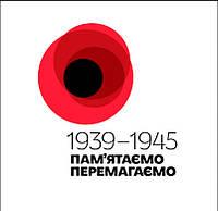 З Днем Перемоги над нацизмом, шановні клієнти та партнери!