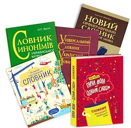 Комплект словників з української мови (в т. ч. ілюстровані)
