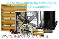 Система вентиляции для свинокомплексов