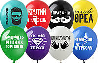 """Латексные воздушные шары Show с прикольными цитатами, фразами для мужчин Цицьколюб 12"""" 30 см, 10 шт"""